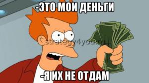 я вам деньги не отдам