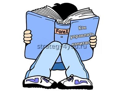 Управление капиталом форекс