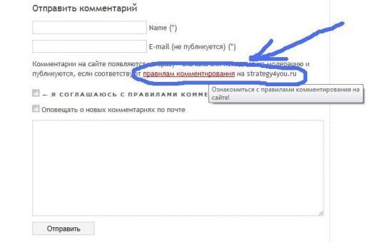 Правила комментирования сайта Strategy4you.ru