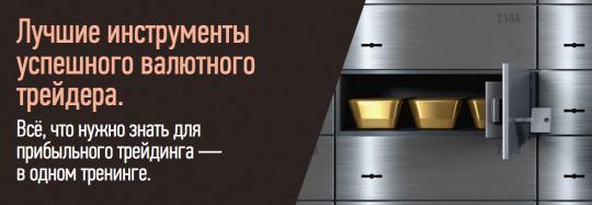 Прибыльный трейдинг FOREX за 10 дней - старт продаж!