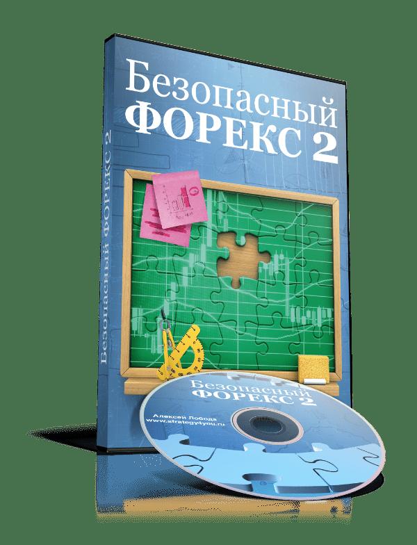Видеокурсы на форекс азы форекс учебник для начинающих