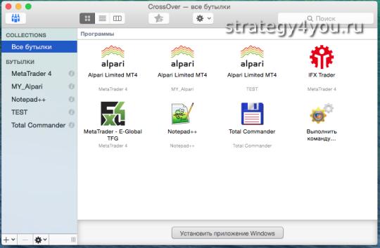 Установка МetaТrader 4 на Mac при помощи CrossOver