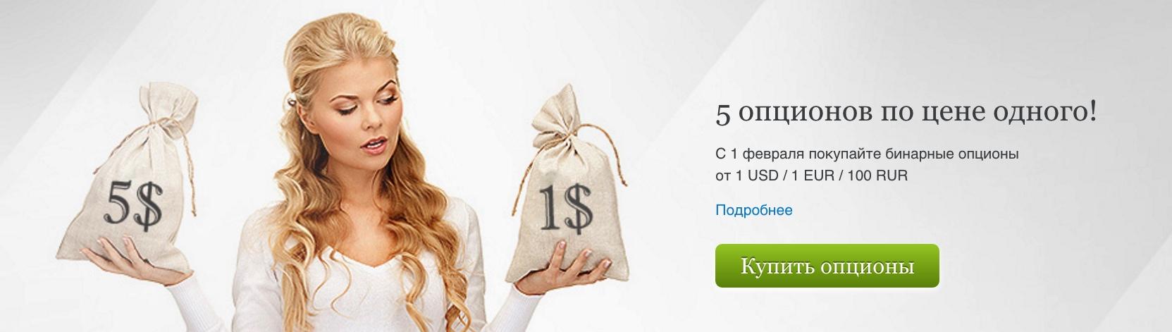 Распродажа бинарных опционов от Альпари!