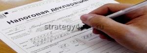 Декларация для оплаты налогов