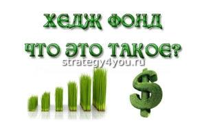 фонд в России