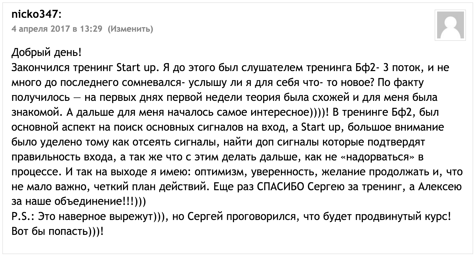 Запись тренинга SF Start Up / SF Start Up 2.0