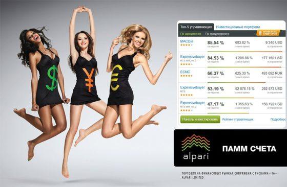 ПАММ-счета-у-Альпари