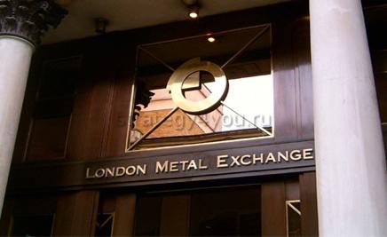 лондонская бирже цветных металлов ЛБМ