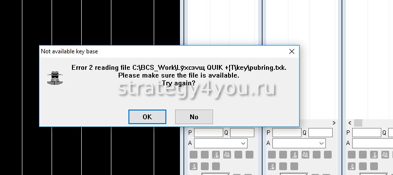 ошибки в работе торгового терминала quik