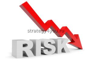 снижение рисков
