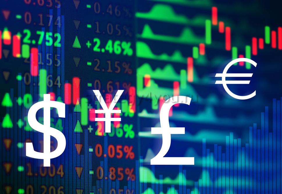 Валютный рынок биржа