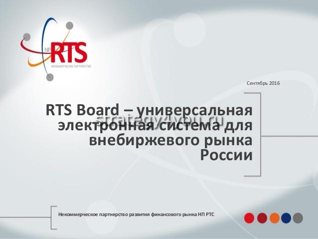 rts board универсальная система