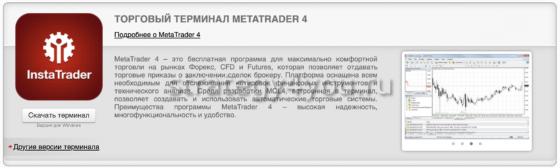 МТ4 без регистрации