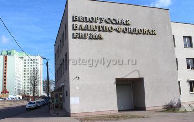 белорусская валютно фондовая биржа минск