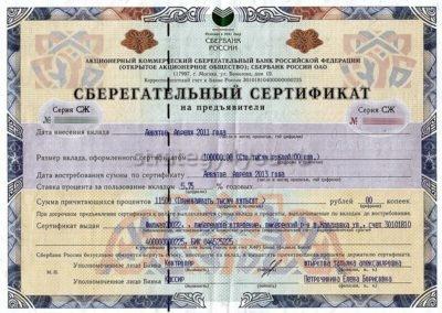как выглядит сберегательный сертификат