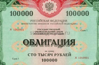 как выглядят облигации