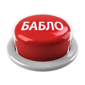кнопка-бабло