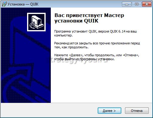 правила установки системы quik