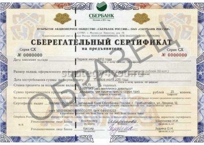 Сертификат сберегательный