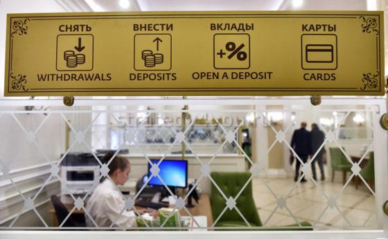 вклады в иностранных банках