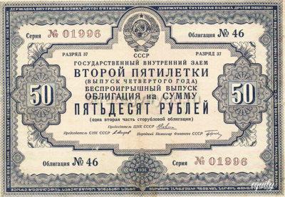 облигации старого образца