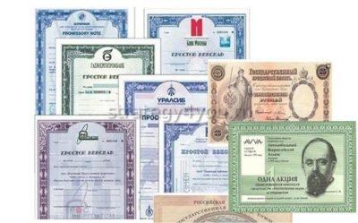 Ценные бумаги: виды, категории, классификация