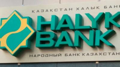 Акции Халык Банка