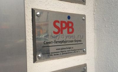 Санкт-Петербургская биржа что это такое