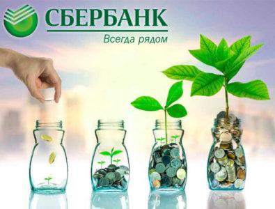 выгодные вклады в сбербанке