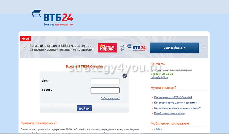 Втб 24 онлайн вход в личный кабинет физического лица спб