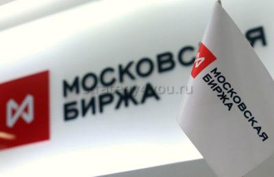 московская биржа торговля опционами