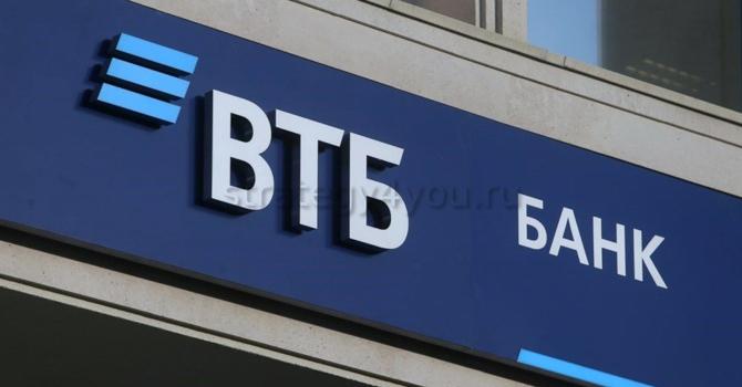 номер наименование отделения кредитной организации втб займ 77 оформить заявку