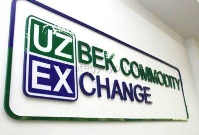 сырьевая биржа узбекистана
