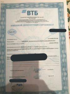 Банк ВТБ депозитный сертификат