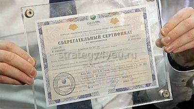 владелец сертификатов