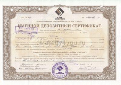 именной депозитный сертификат
