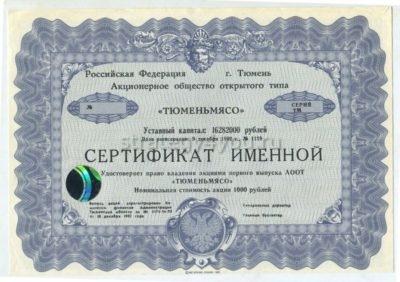именной сертификат что это