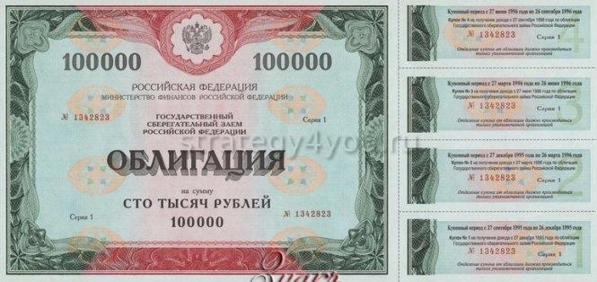 народные облигации федерального займа для физических лиц