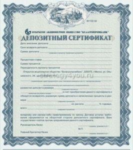 как выглядит депозитный сертификат