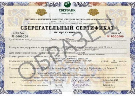 как выглядит сертификат