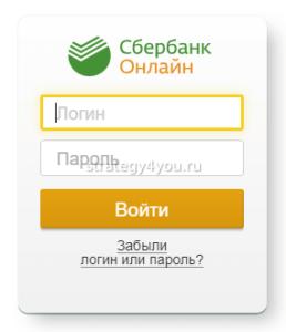 как использовать сбербанк онлайн