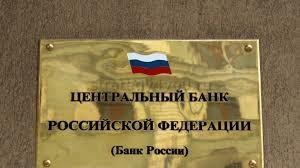 лиценция ЦБ РФ
