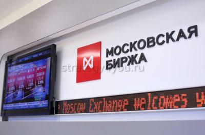 начало торговли на московской бирже