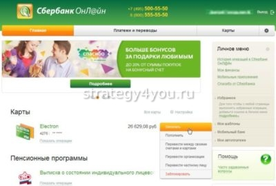 обслуживание в сбербанке онлайн