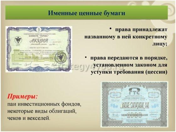 примеры именных ценных бумаг