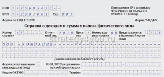 2-НДФЛ-справка