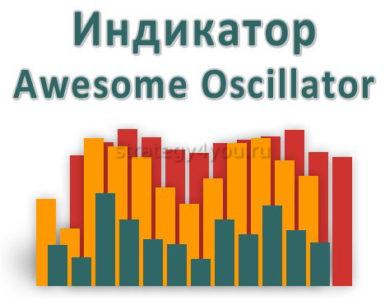 Индикатор Awesome Oscillator – осциллятор изменения динамики цен