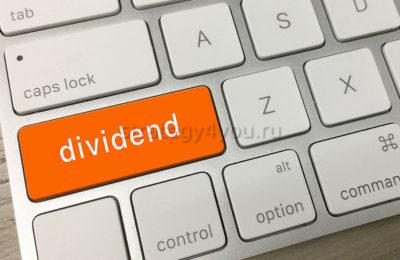 как покупать акции для получения дивидендов