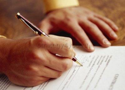 подписание договора по депозиту