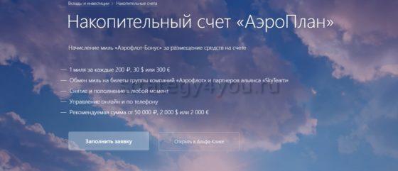 Альфа-банк Аэроплан